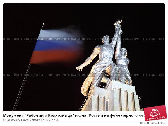 флаг россии черный