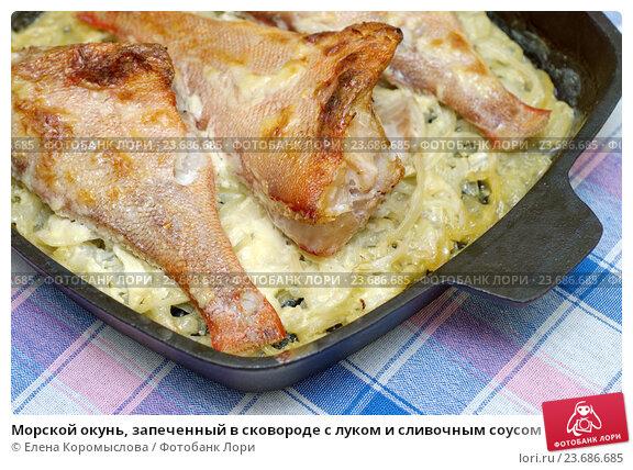 Рецепты рыба в духовке в сливочном соусе