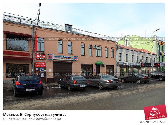 Москва.  Б. Серпуховская улица.; фотограф Сергей Антонов; дата съёмки 14 марта 2010 г.; фото 1988553.