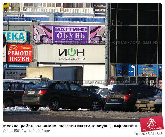 Магазины Маттино Обувь В Москве
