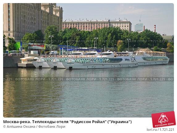 Москва река теплоходы отеля рэдиссон