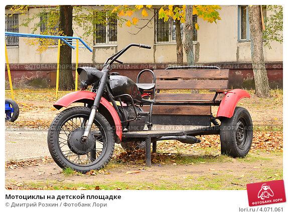 Сделать мотоцикл своими руками для детской площадки