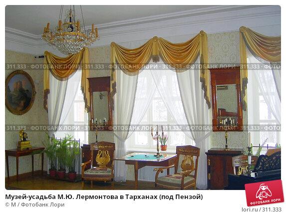 Музей-усадьба М.Ю. Лермонтова в Тарханах (под Пензой ...: http://lori.ru/311333