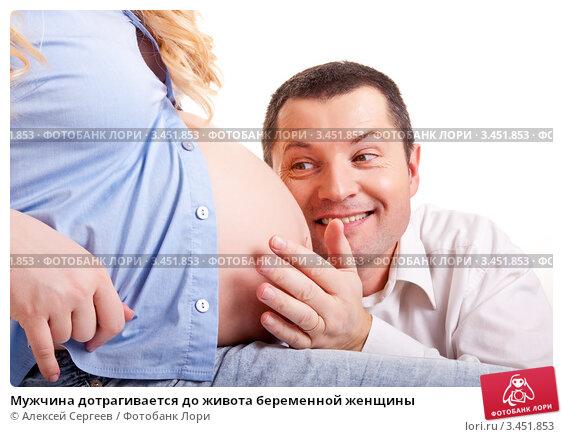 Если дотронуться до живота беременной