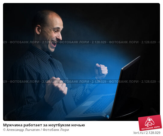 Мужчина работает за ноутбуком ночью, фото 2128029, снято 22 сентября...