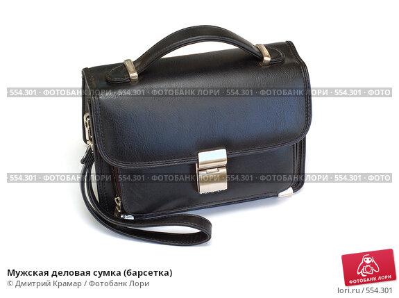 Мужская деловая сумка (барсетка), фото N 554301 (c) Дмитрий Крамар...