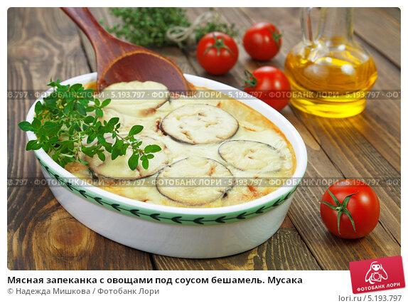 Мусака под соусом бешамель рецепт с фото