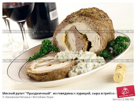Рулетики из говядины с грибами и сыром рецепт