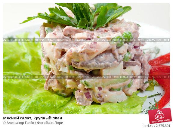 Рецепты из легкого салаты