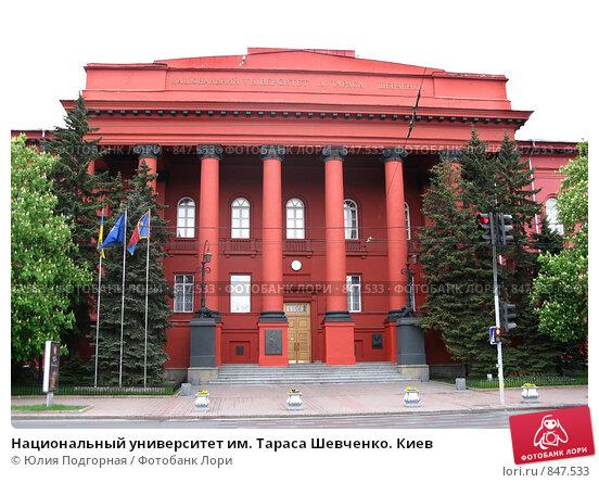 Национальный университет им тараса