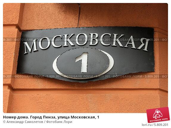 Номер дома. Город Пенза, улица Московская, 1, фото № 5809201, снято 25 мая 2012 г. (c) Александр Самолетов / Фотобанк Лори