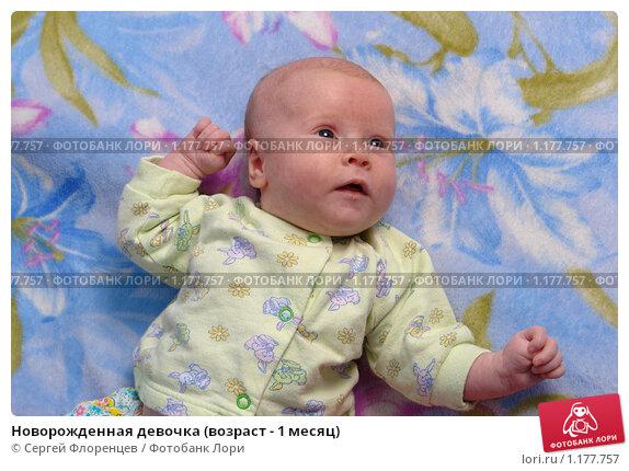 Как выглядит новорожденная девочка