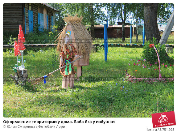 Баба яга  для детского сада