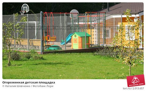 Фото как огородить детскую площадку на даче