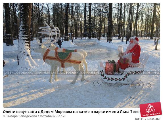 Дед мороз и сани иКак Украшения к