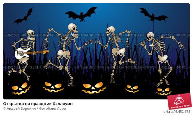 Открытки к празднику хэллоуин