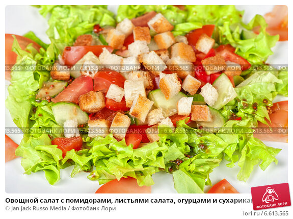 Салат из помидоров огурцов с сухариками