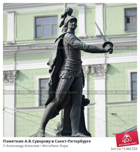 Разнообразные интересные материалы - Страница 2 Pamyatnik-avsuvorovu-v-sankt-peterburge-0003460529-preview