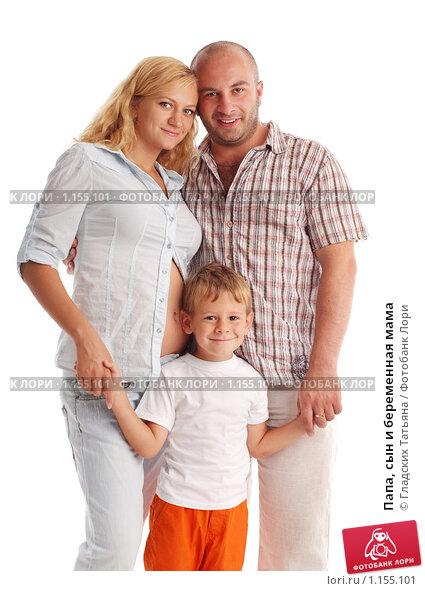 Мама беременная папа сын