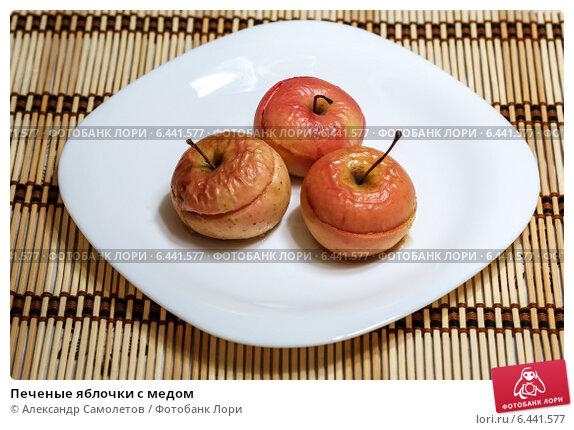 Печеные яблочки с медом, фото № 6441577, снято 14 сентября 2014 г. (c) Александр Самолетов / Фотобанк Лори