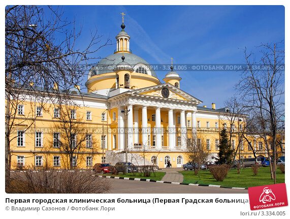 57 больница москва химиотерапия отзывы