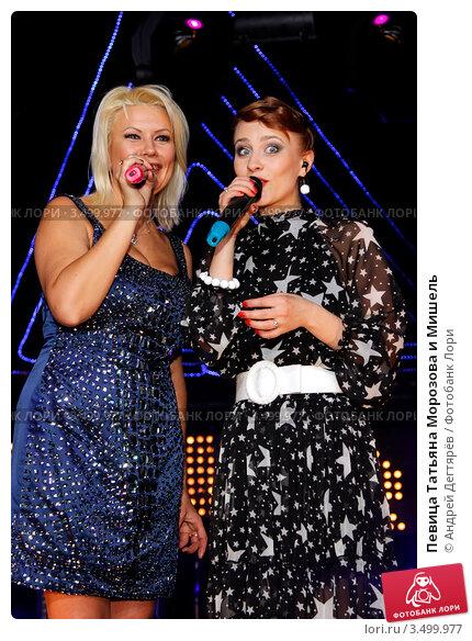 Певица Татьяна Морозова и Мишель, фото № 3499977, снято 26 февраля 2012 г. (c) Андрей Дегтярёв / Фотобанк Лори