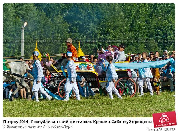 Питрау 2014 - республиканский фестиваль кряшенсабантуй крещеных татар (татарстан, мамадышский район, пос зюри)