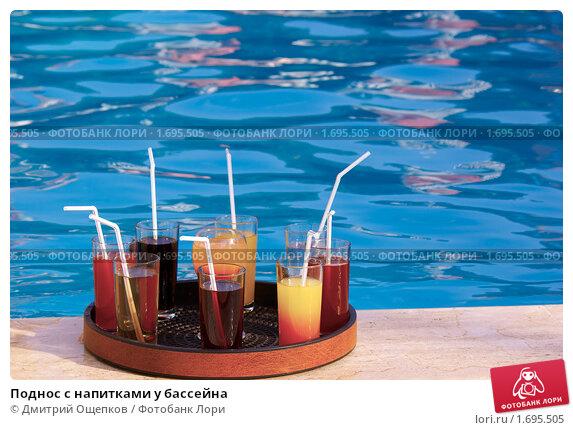 http://prv1.lori-images.net/podnos-s-napitkami-u-basseina-0001695505-preview.jpg