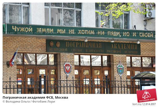 Институт фсб где находится