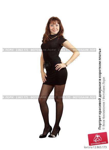 Портрет красивой девушки в коротком платье, фото 2863173.
