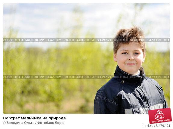 Портрет мальчика на природе, фото 3479121, снято 30 апреля 2012 г. (c