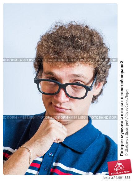 http://prv1.lori-images.net/portret-muzhchiny-v-ochkah-s-tolstoi-opravoi-0004991853-preview.jpg