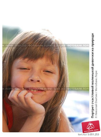 Портрет счастливой маленькой девочки на природе; фотограф Николай