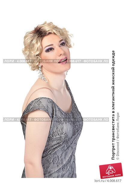 Портрет трансвестита в элегантной женской одежде, фото 4008617, снято 8 ноя