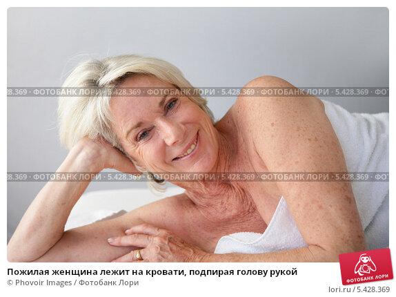 Оналный секс для пожилой женщине вредно 163
