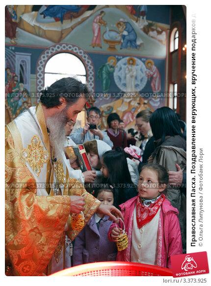 Православная Пасха. Поздравление верующих, вручение подарков детям