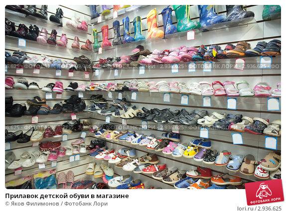 Детская обувь магазин в москве