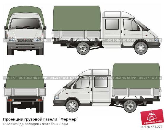 Проекции грузовой Газели `Фермер`; иллюстратор Александр Володин; иллюстрация 84277.  Эту и другие фотографии...