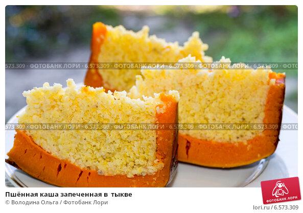 Рецепт каши в тыкве в духовке фото