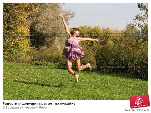 devushka-prigaet-na