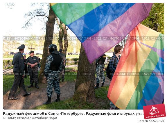 радужные флаги