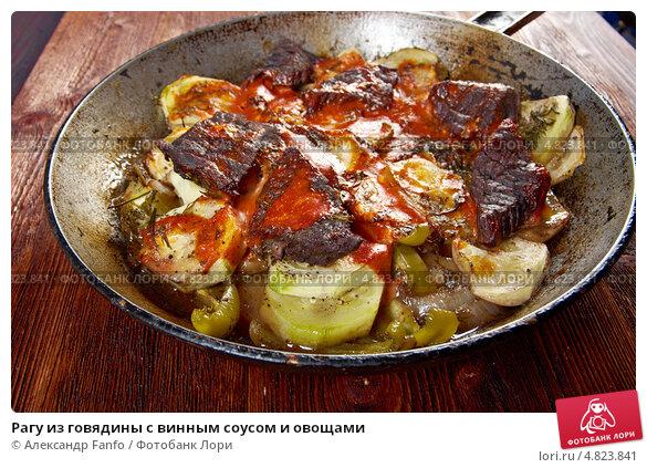 Рагу с мясом рецепт с фото