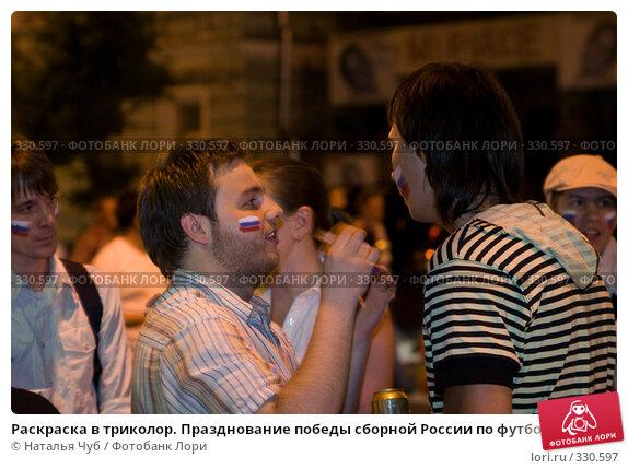 раскраска флаг россии