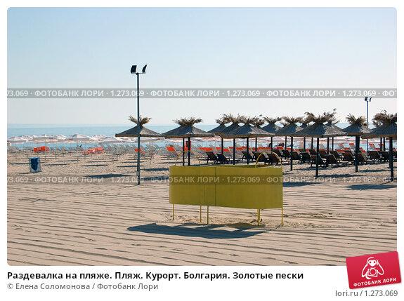 Раздевалка на пляже. Пляж. Курорт. Болгария. Золотые пески, фото.