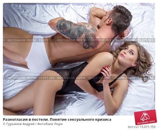 разногласия в сексе