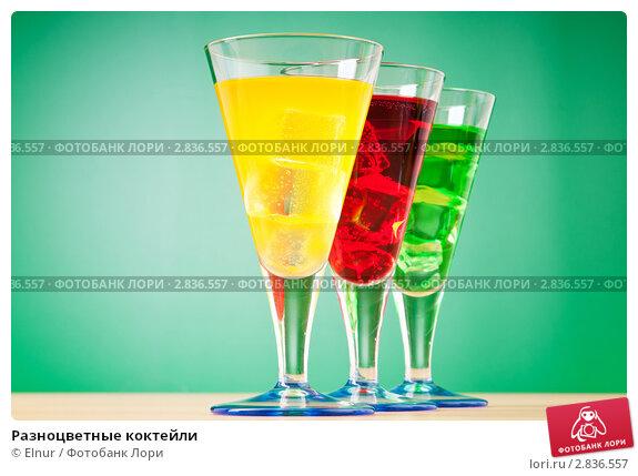 Разноцветные коктейли, фото 2836557, снято 2 марта 2011...