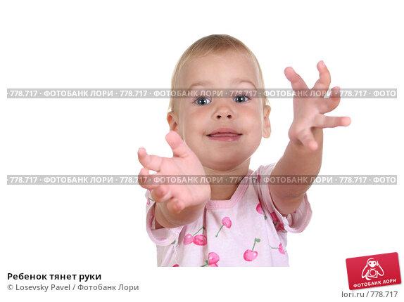 Ребенок не дает свои руки 562