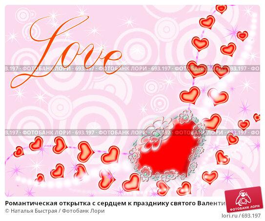 Романтическая открытка с сердечком