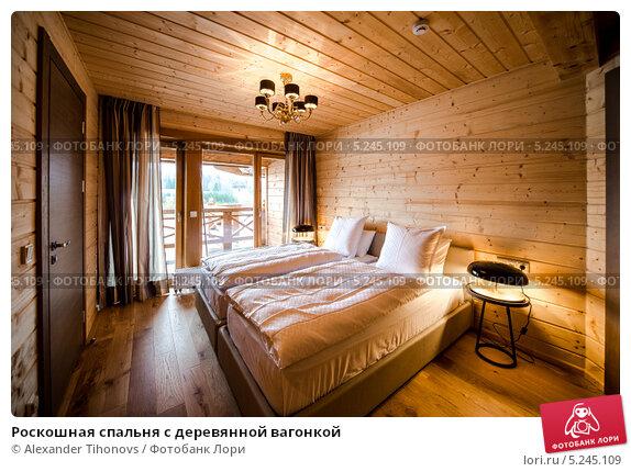 Дизайн спальни вагонкой