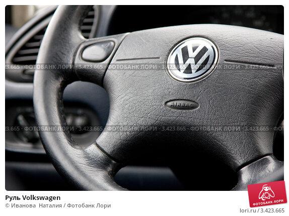 Руль Volkswagen, фото 342366…